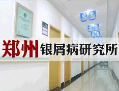 郑州市银屑病研究所骗人?