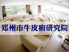 郑州市银屑病研究所是不是莆田系医院?