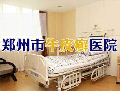 郑州市牛皮癣医院.jpg